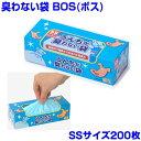 うんちが臭わない袋 BOS[ボス]SSサイズ200枚
