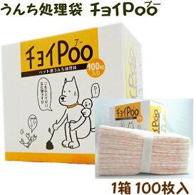 チョイPoo100枚入 ペット用うんち処理袋【株式会社わんわん】【納期:あす楽】