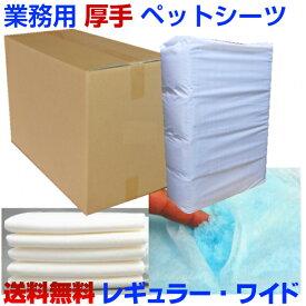 業務用 レギュラー400枚/ワイド200枚厚手ペットシーツ 【厚手】 国産 送料無料