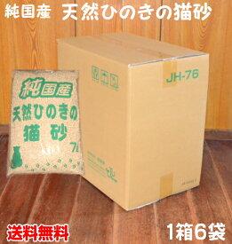 純国産 天然ひのきの猫砂 6袋(7リットル×6袋)1箱送料無料