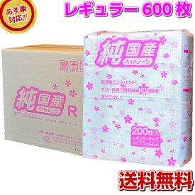 純国産ペットシーツ レギュラー600枚[送料無料]当たりつき!