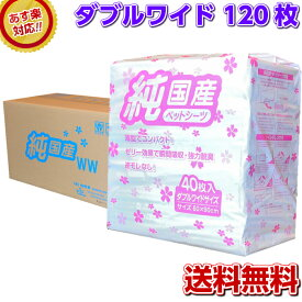 純国産ペットシーツ ダブルワイド120枚[送料無料]スーパーワイド