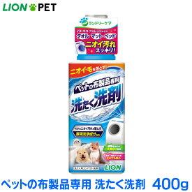 ペットの布製品専用洗剤 ライオン 本体400g【納期:あす楽】