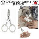 ストレスなくスパッと切れる猫用爪切り 国産猫壱ネコポス便送料無料