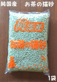 純国産 紙でできてるお茶の猫砂7リットル1袋【あす楽対応】【RCP】