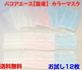パコアエース カラーマスクMサイズ カラーが選べる!お試しぽっきり1000円セット12枚(ピンク12枚/ブルー12枚/ホワイト12枚/ミックス3色×4枚)ネコポス送料無料