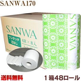 超ロング170m芯なしトイレットペーパー48個SANWAシングルワンタッチ サンワ170メートル!6個入×8袋48個入[送料無料]