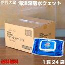 伊豆大島深層水 ウェットティッシュ80枚入×24個入送料無料