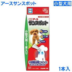 ノミダニ駆除剤 小型犬用アースサンスポット1本入【医薬部外品】3個までネコポス対応可