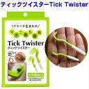 ティックツイスター犬猫・人用マダニ取りネコポス8個まで対応可(Tick Twister)