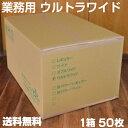 【ポイント10倍】業務用ウルトラワイド ペットシーツ50枚 国産 送料無料