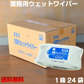 業務用 ウェットワイパー30枚×24個入 1ケース※送料無料※  厚型しっかり除菌タイプ