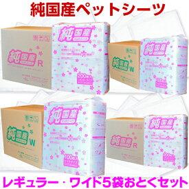 オトク5袋セット!純国産ペットシーツ【レギュラ(白色)/ワイド(白色)】[送料無料]