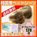純国産ペットシーツ ダブルワイド120枚[送料無料]【納期:あす楽】