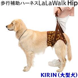 LaLaWalkHip ララウォークヒップ キリン 歩行補助胴輪 大型犬用