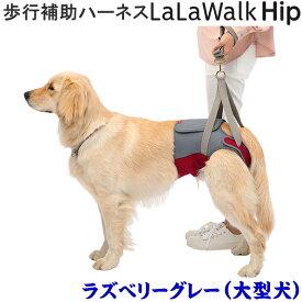 LaLaWalkHip ララウォークヒップ ラズベリーグレー 歩行補助胴輪 大型犬用