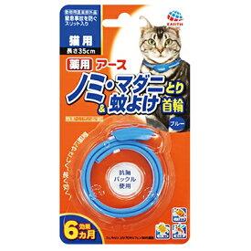 アース 薬用ノミとり&蚊よけ首輪 猫用(1本入):5個までネコポス便対応可
