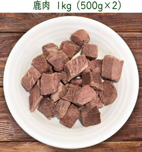 フリーズドライ鹿肉1kg(500g×2袋) 犬用おやつ・フード 送料無料