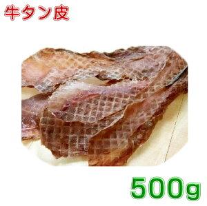 牛タン皮 500g 無添加犬用おやつ