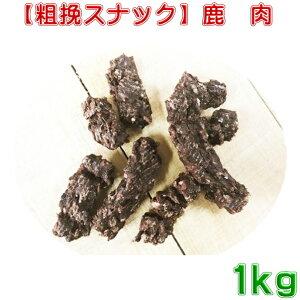 粗挽スナック鹿肉 1kg(500g×2袋) 犬用おやつ 送料無料