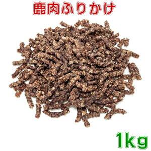 鹿肉ふりかけ1kg(500g×2) 送料無料 犬用おやつ