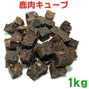 鹿肉キューブ1kg(500g×2袋) 送料無料 犬用おやつ