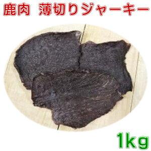 鹿肉 薄切りジャーキー1kg(500g×2)送料無料 犬用おやつ