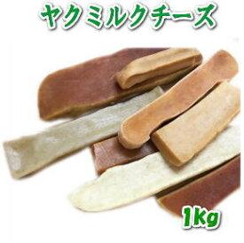 ヤクミルクチーズ 送料無料長く楽しめる無添加犬用おやつ1kg(500g×2袋)