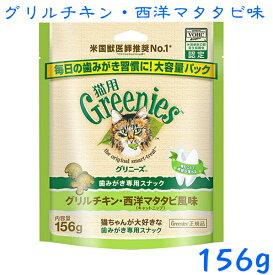 猫用グリニーズグリルチキン・西洋マタタビ風味(ニットキャップ)156g 徳用大入り♪【正規品】美味しく噛んで、歯垢をキレイに!