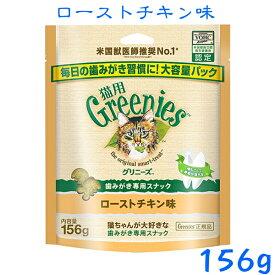 猫用グリニーズローストチキン味156g 徳用大入り♪【正規品】美味しく噛んで、歯垢をキレイに!