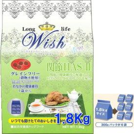 ウィッシュWish HAS-2 関節 1.8kg(300g×6袋)ドッグフード パーパス 送料無料