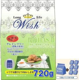 ウィッシュWish HAS-2 関節 720g(120g×6袋)ドッグフード パーパス