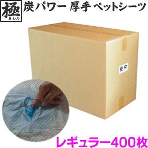 定期購入 極炭パワー!厚手ペットシーツ レギュラー400枚【厚手・消臭】