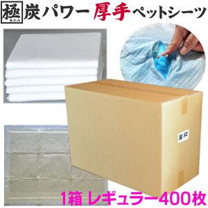 極炭パワー!厚手ペットシーツ レギュラー400枚【厚型・消臭】 送料無料
