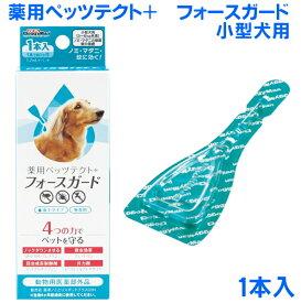 ドギーマン 薬用 ペッツテクトプラス フォースガード小型犬 1本