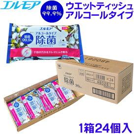 エルモア 除菌99.9% アルコールウェットティッシュ 20枚24個入1箱 送料無料