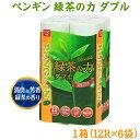 ペンギン緑茶の力トイレットペーパー12R ダブル12個入×6袋緑茶の香り付 送料無料