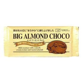 【送料無料】創健社 ビッグアーモンドチョコ(400g) 【3枚】