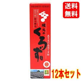 【送料込】【ケース販売】坂元醸造 坂元のくろず 700ml×12本