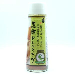桷志田 三年熟成黒酢で作った 黒酢ドレッシング オニオン 200ml 非加熱 保存料着色料無添加