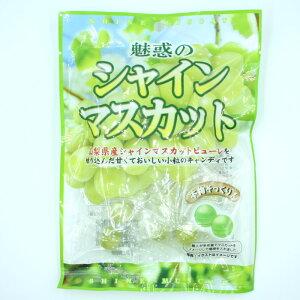 宮川製菓 魅惑のシャインマスカット 70g 山梨県産シャインマスカットピューレ使用