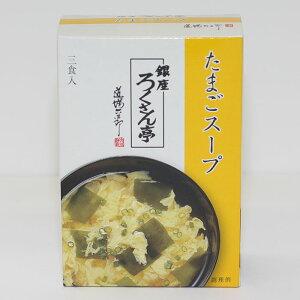 トップ卵 ろくさん亭 たまごスープ 3食