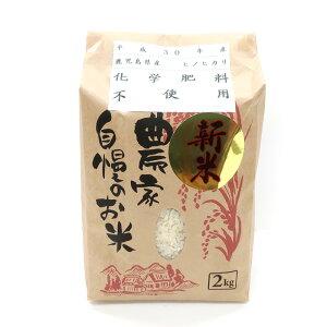 【にこにこ畑】鹿児島県薩摩川内市入来町産 化学肥料不使用 未検査米 2k