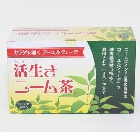 ニーム 活生きニーム茶 50g(2g×25包)