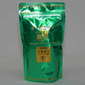 むそう商事 オーガニックインスタントコーヒー(詰替え) 85g