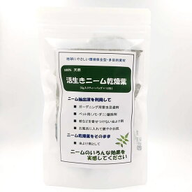 【メール便送料込】100%天然 活生きニーム乾燥葉 5g×12包
