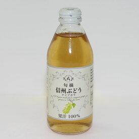 アルプス 信州ナイアガラ 天然果汁 瓶 250ml
