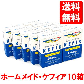 【送料込】ローゼル ホームメイド・ケフィア(1g×10) 10箱 中垣