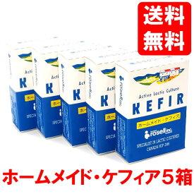 【送料無料】ローゼル ホームメイド・ケフィア(1g×10) 5箱 中垣