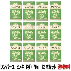 【送料込】ソンバーユ <ヒノキ>■桧の香り■ 70ml 薬師堂【12本】